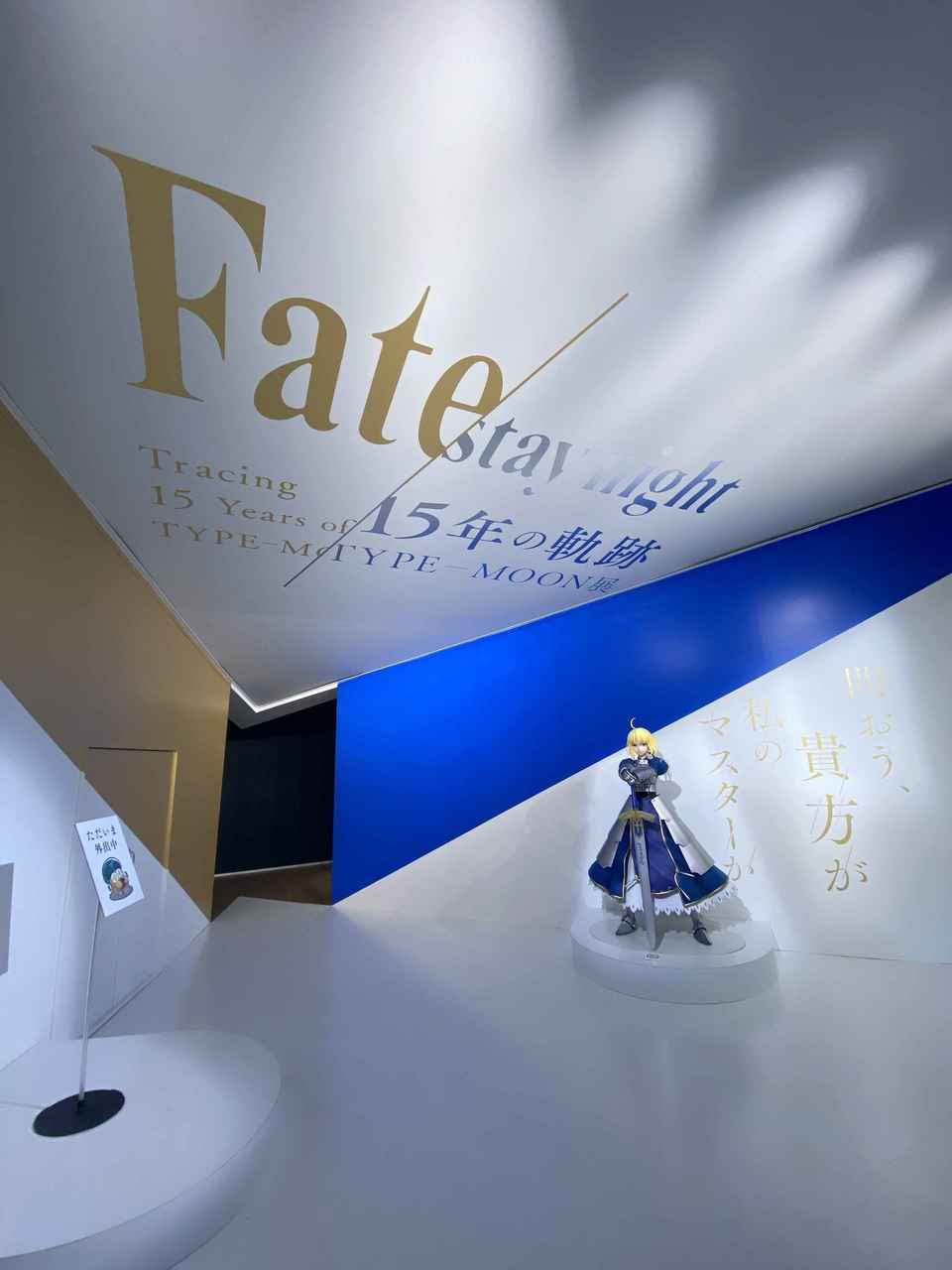 『TYPE-MOON展 Fate/stay night -15年の軌跡』入り口